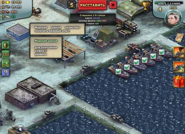 адмиралы играть онлайн